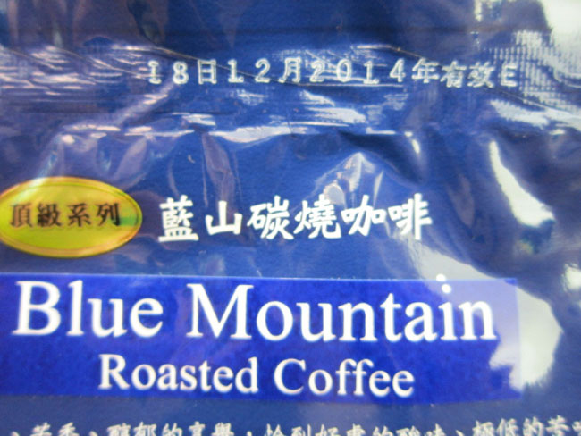 Best before date-Blue Mountain  Roasted Coffee