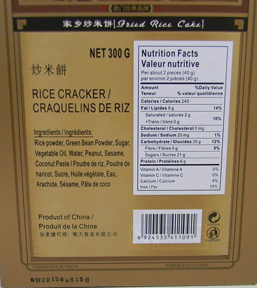 Rice Cracker  – 300 grams