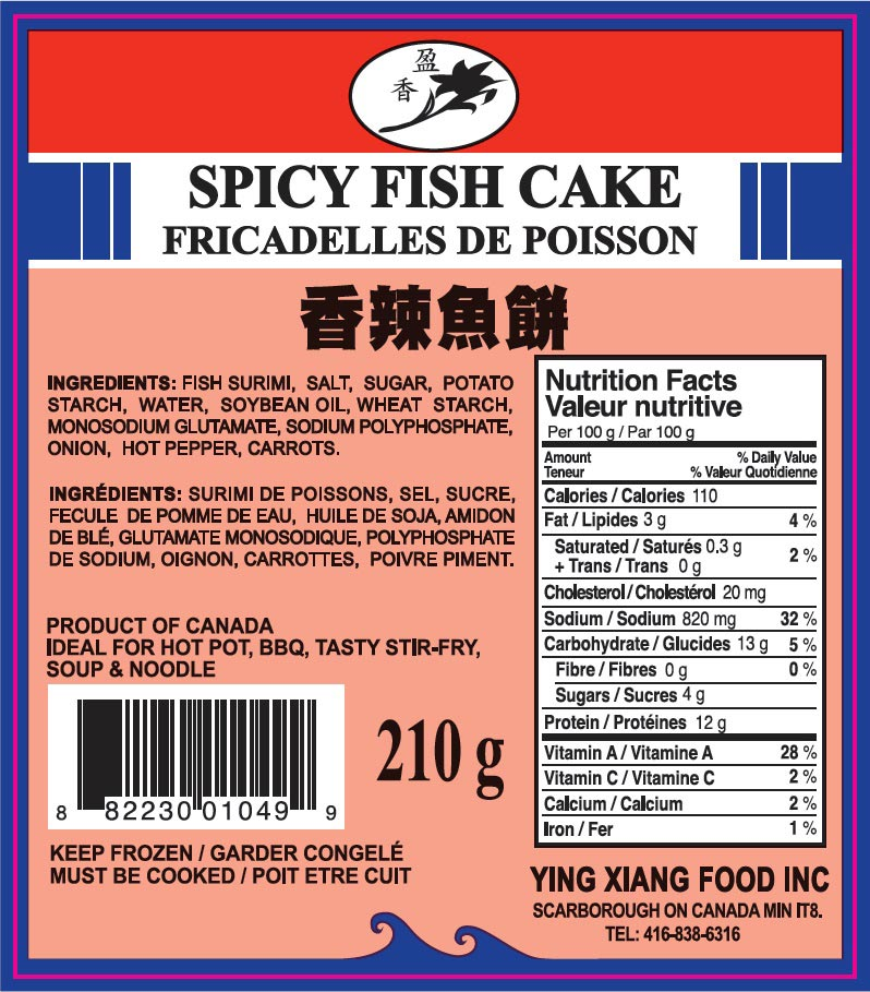 Spicy Fish Cake - 210 grams