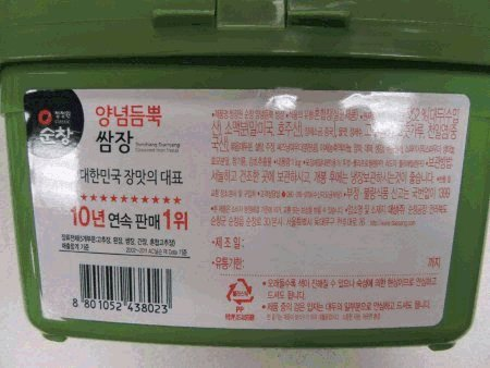 Seasoned Soybean Paste (Seasoned Bean Paste) - 1 kilogram - label