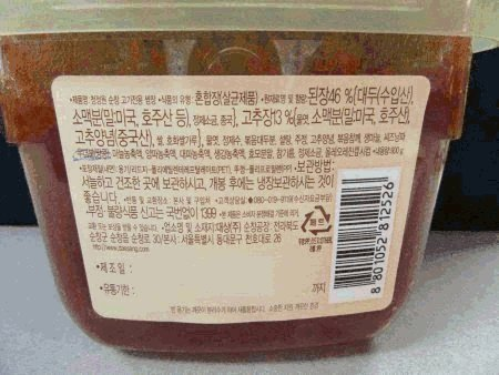 Seasoned Soybean Paste (Meat Dipping Seasoned Bean Paste) - 900 grams - label
