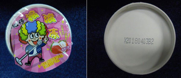 Want Want Shake Jelly (Strawberry) - 132 grams (bottom)