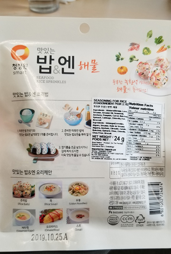 Daesang : Seafood Rice Sprinkles - 24 grammes (verso)