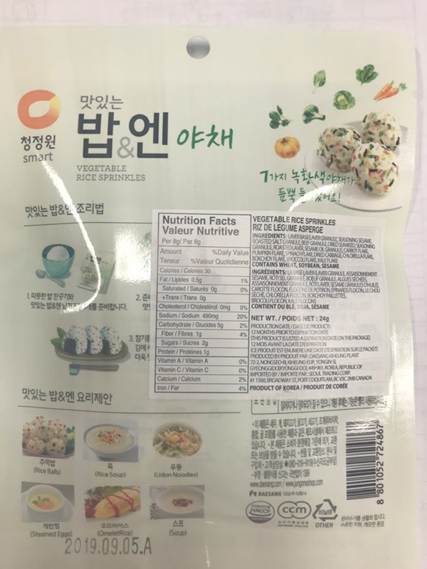 Daesang : Vegetable Rice Sprinkles  - 24 grammes (verso)