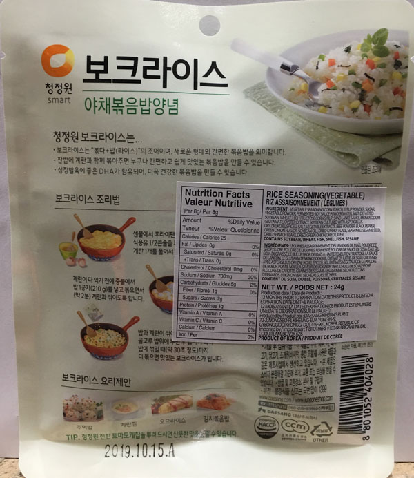 Daesang - Boc Rice (seasoning) - back