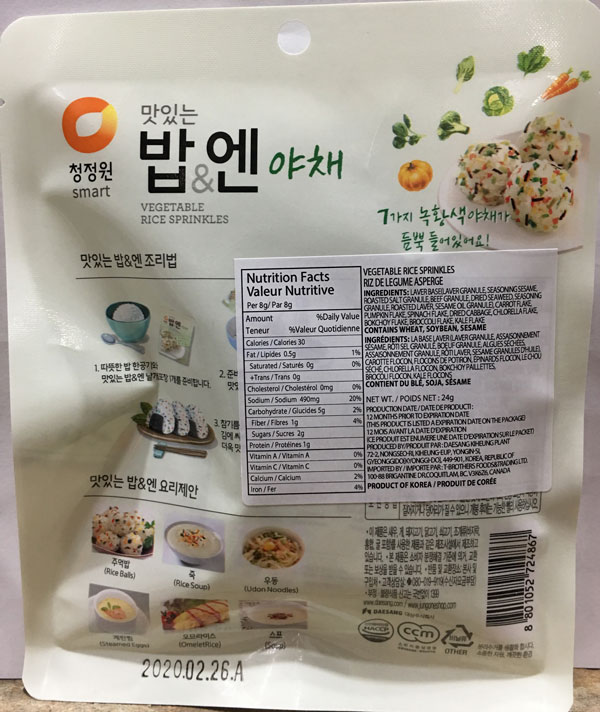 Daesang - Vegetable Rice Sprinkles (seasoning) - back
