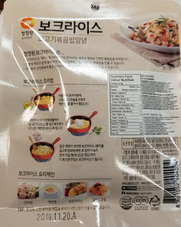 Daesang: Boc Rice (Beef) – 24 grams (back)