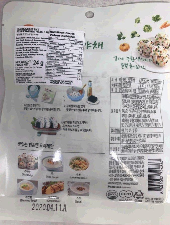 Daesang - Vegetable Rice Sprinkles - arrière de l'emballage