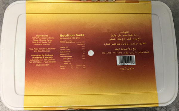 Alwatania - Halva Extra - 1 kg - bottom